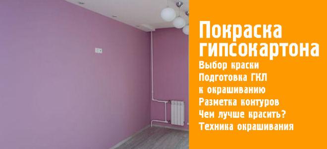 Подготовка и покраска стен из гипсокартона