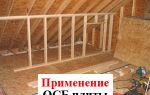 Применение ОСБ плиты в строительстве и ремонте
