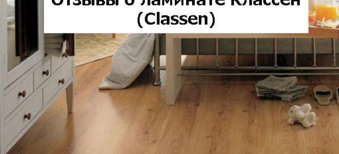 Отзывы о ламинате Классен (Classen)