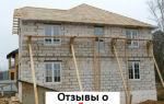 Строительство дома из пеноблоков — отзывы владельцев