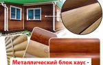 Металлический блок хаус – монтаж, цена, преимущества