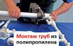Водопровод и отопление из полипропиленовых труб