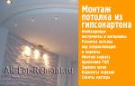 Монтаж потолка из гипсокартона — разметка, каркас, обшивка ГКЛ, заделка швов