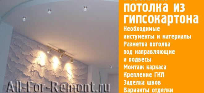 Монтаж потолка из гипсокартона – разметка, каркас, обшивка ГКЛ, заделка швов