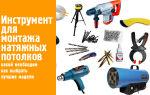 Инструмент и оборудование для монтажа натяжного потолка