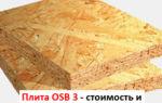 ОСБ 3 – характеристики и стоимость