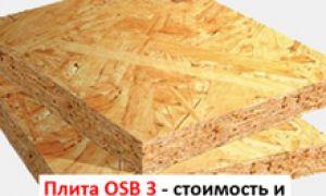 ОСБ 3 — характеристики и стоимость