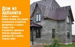 Дом из арболита — все этапы строительства