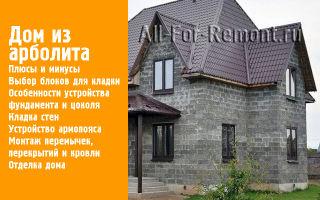 Дом из арболита – все этапы строительства
