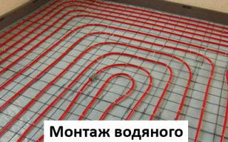 Монтаж теплого водяного пола – подробная инструкция