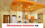 Натяжные потолки на кухне: отзывы наших читателей