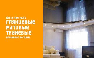 Как и чем помыть натяжные потолки без разводов в домашних условиях