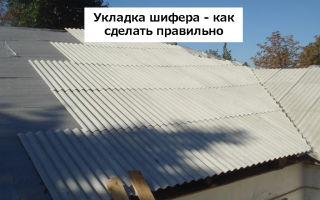 Укладка шифера на крышу — кроем правильно своими руками