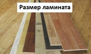 Размеры ламината
