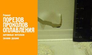 Ремонт дыр и порезов натяжного потолка своими руками
