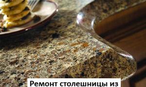 Ремонт столешниц из искуственного камня