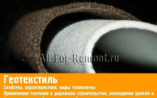 Иглопробивной, термоскрепленный, тканый геотекстиль — назначение и применение