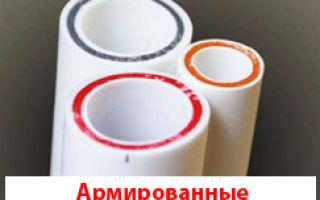 Армированные трубы из полипропилена – преимущества и применение