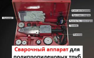 Выбор сварочного аппарата для пайки полипропиленовых труб