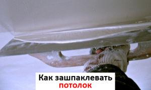 Как и чем шпаклевать потолки — выбор смеси и порядок работ