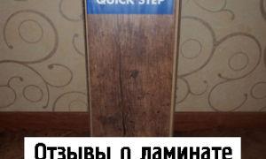 Отзывы о ламинате Quick Step