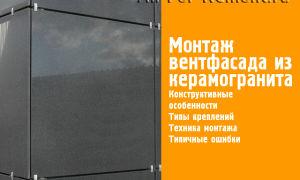 Устройство фасада из керамогранита — технология отделки и монтажа