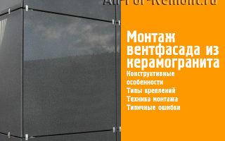 Устройство фасада из керамогранита – технология отделки и монтажа