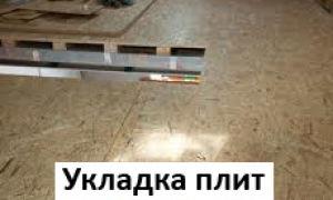 ОСБ плита на пол — монтаж (укладка) на деревянное и бетонное основание