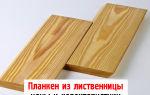 Прямой и скошенный планкен из лиственницы – характеристики и стоимость