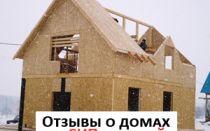 Отзывы о домах из СИП-панелей