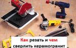 Сверление и резка керамогранита — способы и инструменты
