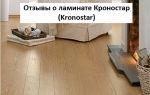 Отзывы о ламинате Kronostar из коллекций Superior, Symbio, Salzburg