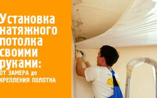Устройство и монтаж натяжных потолков своими руками