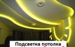Как сделать подсветку потолка светодиодной лентой