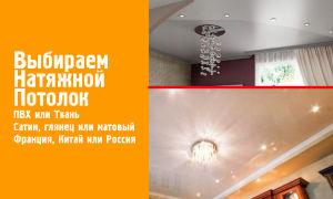 Какой натяжной потолок лучше — как выбрать качественное полотно