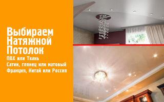 Какой натяжной потолок лучше – как выбрать качественное полотно