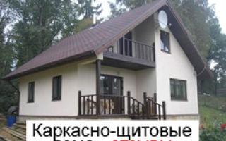 Отзывы о каркасно-щитовых домах