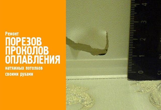 Ремонт натяжных потолков своими руками порез в середине 61