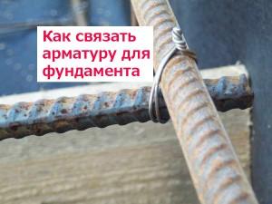 Вязка арматуры для фундамента