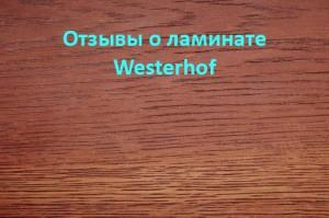 Отзывы о ламинате Westerhof (Вестерхоф)