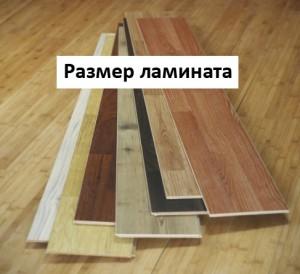 Размер ламината - длина, ширина, толщина