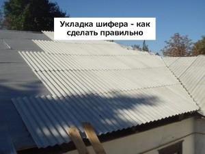 Укладка шифера на крышу - как сделать правильно своими руками