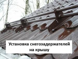 Установка снегозадержателей на крышу своими руками