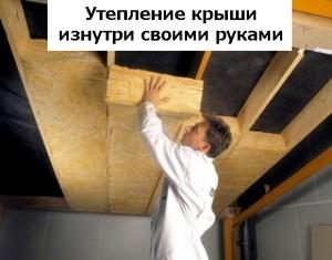 Утепление крыши изгутри своими руками