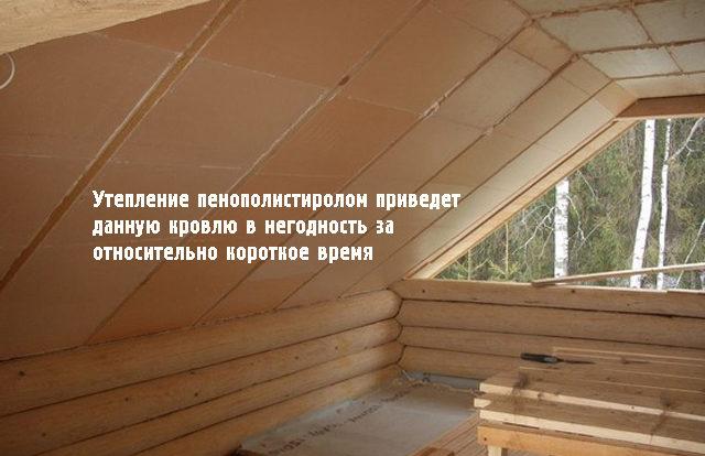 Нельзя уьеплять деревянные конструкции пенополистиролом!