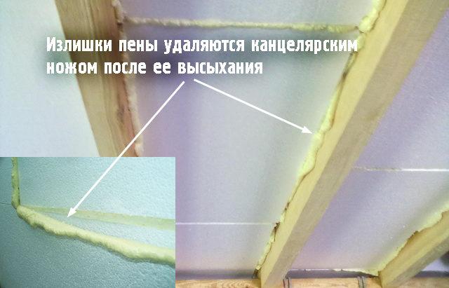 Излишки пены удаляются канцелярским ножом