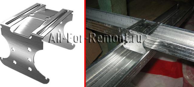 Для устройства многоуровневых потолков применяется крепежный двухуровневый элемент