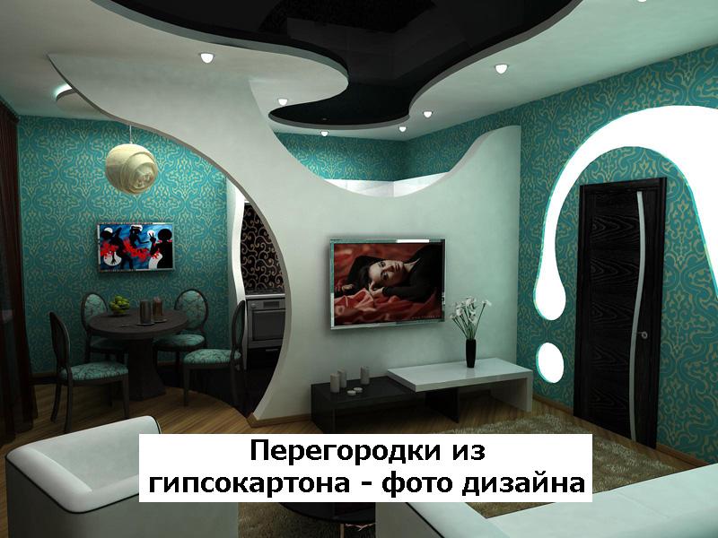 в фото дизайн гипсокартон квартирах