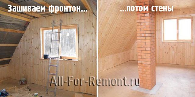 Сначала зашивается фронтон, потом стены