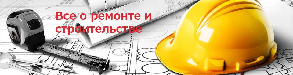 Все о ремонте и строительстве
